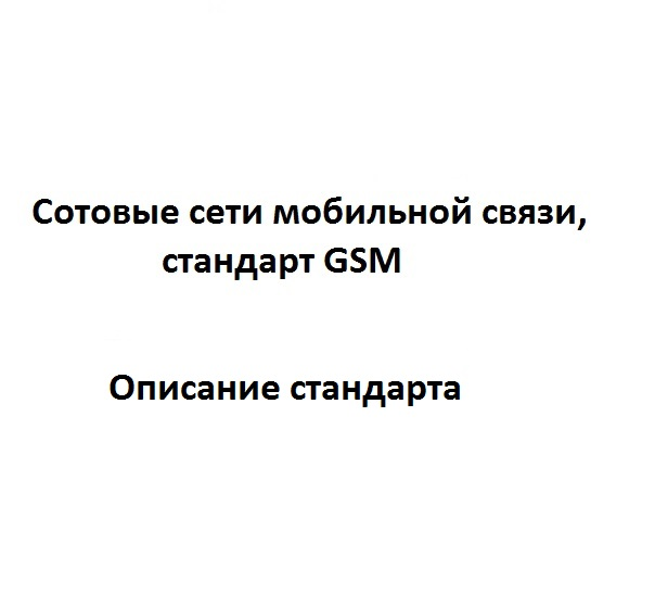 GSM - Скачать